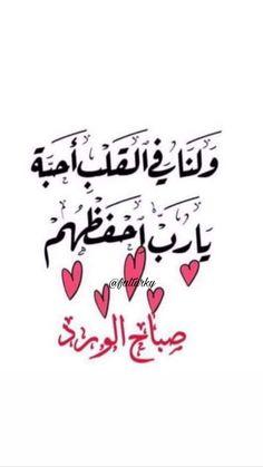 Arabic Quotes, Islamic Quotes, Good Morning Photos, Caro Diario, Nice Quotes, Bonjour, Quotes In Arabic