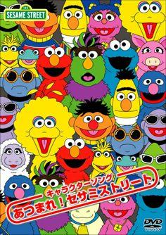 【楽天レンタル】セサミストリート:キャラクターソング あつまれ!セサミストリート-DVD