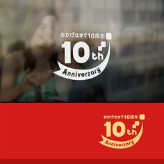 Doing1248さんの提案 - 株式会社アフレル 設立10周年記念ロゴの作成 | クラウドソーシング「ランサーズ」 Button Website, 10 Logo, Anniversary Logo, Copywriter, Logo Design, Graphic Design, Brand Names, Signage, Typography