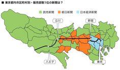 高学歴地帯「中央線」で読まれている新聞は? | 通勤電車 | 東洋経済オンライン | 経済ニュースの新基準