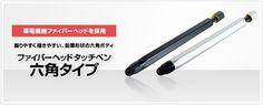 ファイバーヘッド なめらかタッチペン for スマートフォン/タブレット(六角タイプ)