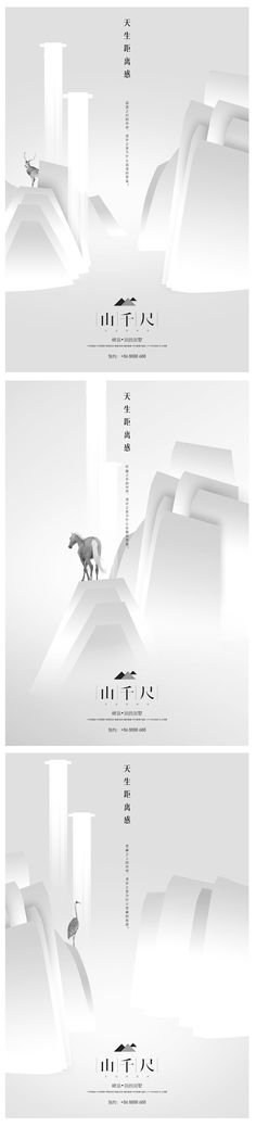 new chinese traditional scenery painting Web Design, Japan Design, Book Design, Cover Design, Layout Design, Design Typography, Graphic Design Posters, Graphic Design Inspiration, Typography Poster