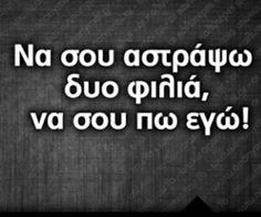 "Find and save images from the ""Quotes. collection by Ειρηνη Δελ (Eirini_Del) on We Heart It, your everyday app to get lost in what you love. Funny Greek Quotes, Funny Quotes, Sex Quotes, Love Quotes, Qoutes, Greece Quotes, Flirty Quotes For Him, Funny Statuses, Funny Phrases"