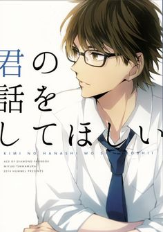 Miyuki and with a bunch of japanese I can't read //slaps myself WHY CAN'T I READ IT?!!!