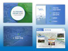 피티위즈 - ppt제작, 디자인, 인포그래픽 - 한강 자연성회복과 관광자원화 추진방안 Ppt Design, Instructional Design, Presentation, Layout, Chart, Templates, Editorial, Diagram, Stencils
