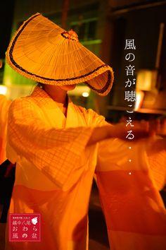 Owara Kaze-no-bon (Local dance festival), Toyama|越中八尾 おわら風の盆 Toyama, Traditional Kimono, Japanese Landscape, Japanese Kimono, Geisha, Asian Beauty, Beautiful Men, Hip Hop, Leather Jacket