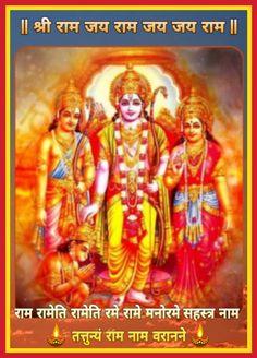 Jay Shri Ram, Ram Hanuman, Lord Rama Images, Radha Krishna Pictures, Buddha Art, Bhagavad Gita, Lord Shiva, Ganesha, Spirituality
