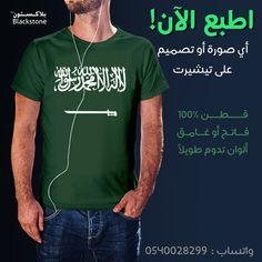 تصميم و دعاية و طباعة و اعلان مقرنا في الرياض وتوصيل لأهلنا في كل منطقة في المملكة طباعة على ك Custom T Shirt Printing Tshirt Print Mens Graphic Tshirt