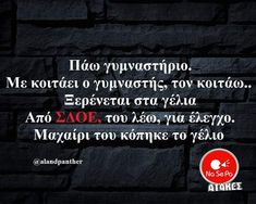 Funny Status Quotes, Funny Statuses, Funny Picture Quotes, Funny Photos, Funny Vid, Funny Memes, Jokes, Bus Times, Funny Greek