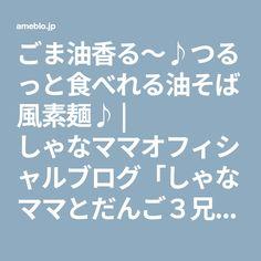 ごま油香る~♪つるっと食べれる油そば風素麺♪ | しゃなママオフィシャルブログ「しゃなママとだんご3兄弟の甘いもの日記」Powered by Ameba