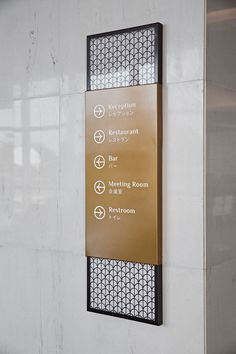 Enso | Bentuk Hotel Signage, Office Signage, Retail Signage, Directional Signage, Wayfinding Signs, Outdoor Signage, Environmental Graphic Design, Environmental Graphics, Architectural Signage