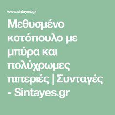 Μεθυσμένο κοτόπουλο με μπύρα και πολύχρωμες πιπεριές | Συνταγές - Sintayes.gr