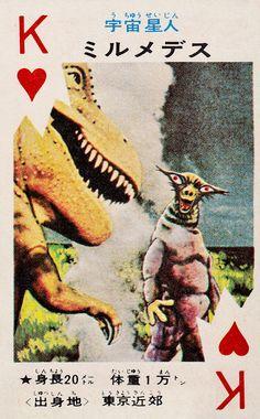 怪獣トランプ ALASKA CARD co. Pachimon Kaiju Cards - 25