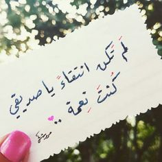 Bff Quotes, Some Quotes, Photo Quotes, Poetry Quotes, Friendship Quotes, Friend Quotes, Arabic Love Quotes, Arabic Words, Most Beautiful Words