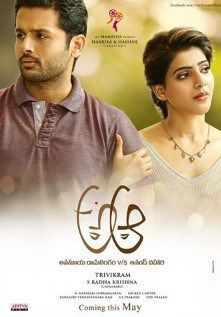 A Aa 2016 Telugu Full Movie 700MB Mp4 Download   4kfullmovies.com
