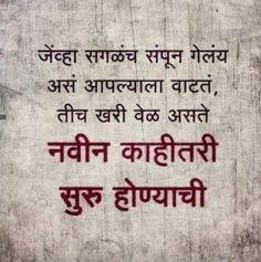 Marathi Quote Quotes Life Quotes Marathi Quotes Inspirational