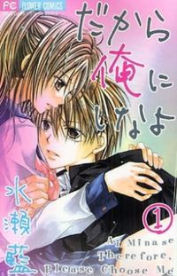 Dakara Ore ni Shina yo Manga- she has just moved back to her old home town and has no idea about the fighting going on between the two rival schools. hers the thing her childhood friend whos in love with her goes to the rival school and the guy she likes goes to her school who will win the grudge match.