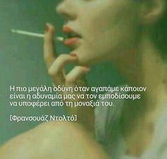 #ελληνικα #στιχακια #ποιηση #ερωτας #αγαπη