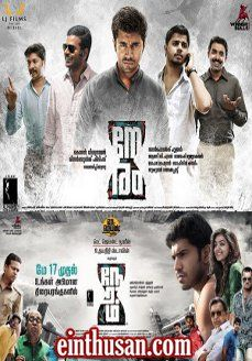 Neramm Malayalam Movie Online - Nivin Pauly, Nazriya Nazim and Bobby Simha. Directed by Alphonse Putharen. Music by Rajesh Murugesan. 2013 [U] Blu-Ray w.eng.subs