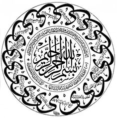 سورة الأعلى  #Arabic #Calligraphy