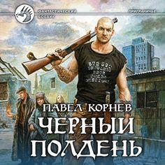 Павел Корнев - Черный полдень