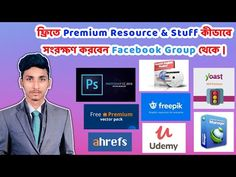 How to get Premium Resource & Stuff From Facebook Group| Get Premium account & Udemy Course for free - YouTube Free Youtube, Accounting, Remedies, Tech, Facebook, Group, Home Remedies, Technology