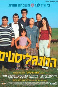 "2003- Mejor Guion: David Ofek/Yossi Madmon/Lior Shefer, por ""Hamangalistim"" #FilmFest #MDQ #MardelPlata #Cine"