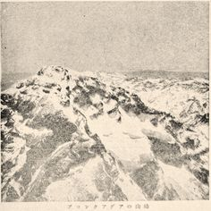 """Aconcagua, Argentina / Chile"", Juvenile Encyclopedia, 1932 Vol. 14 World Geography 兒童百科大辭典 第十四巻 地理篇(三) 玉川學園出版部 昭和七年"