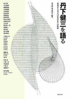 丹下健三を語る: 初期から1970年代までの軌跡 槇 文彦, http://www.amazon.co.jp/dp/4306045919/ref=cm_sw_r_pi_dp_UuWHsb0VCBD9H