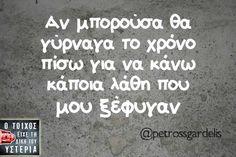 Αν μπορούσα θα γύρναγα το χρόνο - Ο τοίχος είχε τη δική του υστερία Funny Photos, Funny Images, Funny Greek, Funny Drawings, Tag Photo, Greek Quotes, Some Words, Beautiful Words, Just In Case