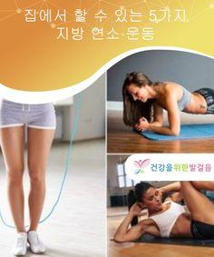 집에서 할 수 있는 5가지 지방 연소 운동  운동의 가장 좋은 점은 신진대사가 시작되도록 만들어준다는 것이다. 신진대사가 시작되면 운동이 끝난 뒤를 포함하여 신체가 지방을 태울 수 있도록 한다.