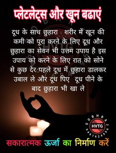 Daily Health Tips, Natural Health Tips, Health And Beauty Tips, Health Advice, Hindi Good Morning Quotes, Good Morning Inspirational Quotes, Home Health Remedies, Natural Health Remedies, Health Facts