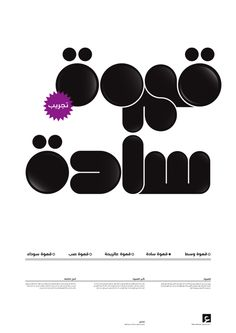 Experimental Posters by Ali Almasri, via Behance Type Design, Logo Design, Graphic Design, Cartoon Font, Alphabet City, Arabic Calligraphy Design, Trophy Design, Ring Pillow Wedding, Type Posters