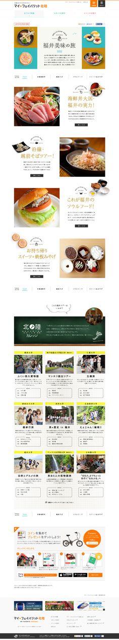 【特集Vol.3】福井美味の旅:マイ・フェイバリット北陸