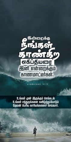Bible Verses Quotes Inspirational, Bible Quotes, Tamil Bible Words, Cute Baby Pictures, Cute Babies, God, Life, Dios, Allah