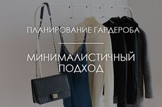 Plus Size Minimalist Capsule Wardrobe Fall Capsule Wardrobe, Wardrobe Basics, Teen Winter Outfits, Unique Fashion, Womens Fashion, Winter Fashion Boots, Parisian Style, Grunge Fashion, Fasion