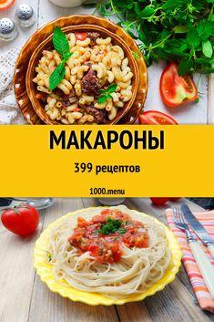 Что такое макароны? Любимые итальянцами макароны, иначе называемые «паста» (а в Италии блюда из макарон стоят на первом месте), являются изделиями из муки, выполненными в виде трубочек. #рецепты #еда #кулинария #вкусняшки