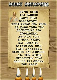 Orthodox Prayers, Orthodox Christianity, Wise Words, Faith, Quotes, Hue, Quotations, Word Of Wisdom, Qoutes