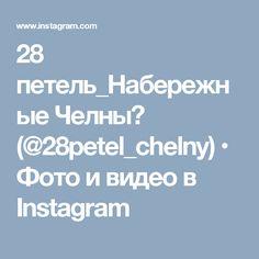 28 петель_Набережные Челны♡ (@28petel_chelny) • Фото и видео в Instagram