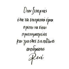 Όταν μηδενίζεις ότι σ' αγαπάει περισσότερο, πρέπει να είσαι προετοιμασμένος και να το χάσεις... #ρενέ I Love You, My Love, Greek Quotes, Math, Sayings, Life, Inspiration, Biblical Inspiration, Te Amo