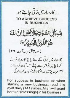 Dua's With Meaning Must Read Once - Spread Islam Hadith Quotes, Muslim Quotes, Religious Quotes, Urdu Quotes, Islamic Prayer, Islamic Teachings, Islamic Dua, Islamic Bank, Islamic Qoutes
