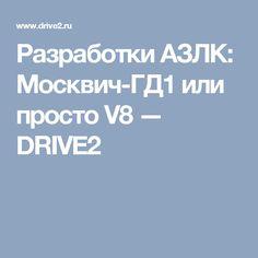 Разработки АЗЛК: Москвич-ГД1 или просто V8 — DRIVE2