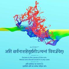 Sanskrit Quotes, Sanskrit Mantra, Gita Quotes, Sanskrit Words, Hindu Quotes, Hindu Mantras, Vedic Mantras, Morals Quotes, Karma Quotes
