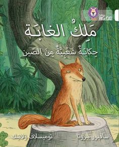 Collins Big Cat Arabic, Saviour Pirotta's The king of the Forest.