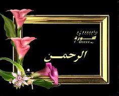 سورة الرحمن / ٧٨ آية / صفحة واحدة