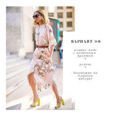 Что попробовать прямо сейчас: 8 стильных летних сетов с юбками, платьями и шортами - журнал о моде Hello style