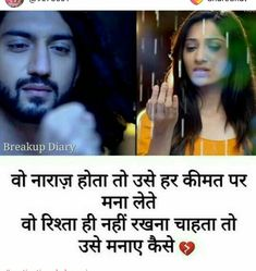Sorry Poetry Quotes, Lyric Quotes, Hindi Quotes, Sad Quotes, Qoutes, Love Quotes, Lyrics, Dosti Shayari, Heart Touching Shayari