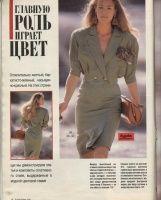 Журнал BURDA MODEN 1989 6 на русском языке / БИБЛИОТЕЧКА ЖУРНАЛОВ МОД / Библиотека / МОДНЫЕ СТРАНИЧКИ