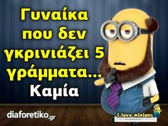 Minions, Ancient Memes, Funny Greek Quotes, Funny Memes, Jokes, Clever Quotes, Funny Photos, Lol, Emoji