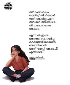 Feel Better Quotes, Malayalam Quotes, Best Quotes, Ecards, Motivational Quotes, Feelings, Memes, Movie Posters, Instagram